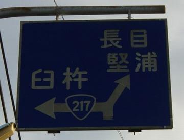 徳浦隧道09