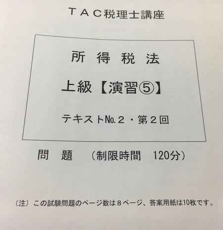 資格の学校TAC税理士講座 所得税法 第5回上級演習
