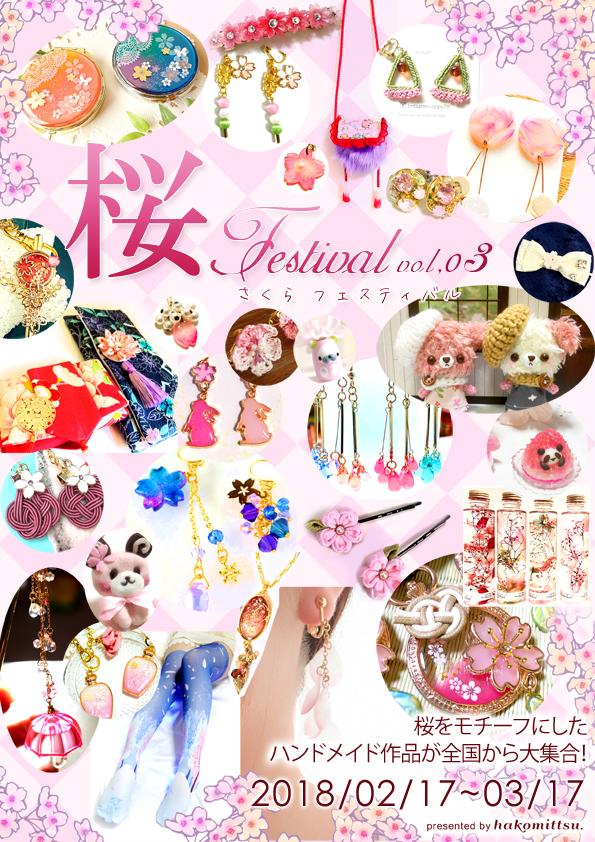 桜3ポスター72