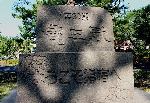 開催記念砂像