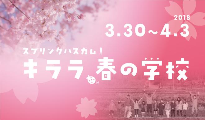 KIRARA_spring2018_0217.jpg