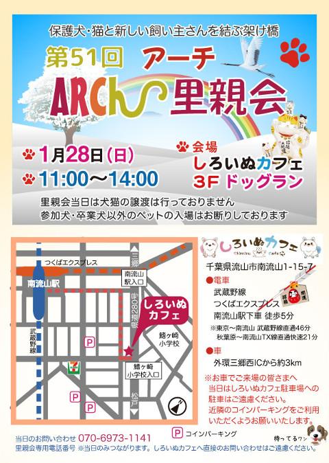 ARCh-satooyakai-51-1.jpg