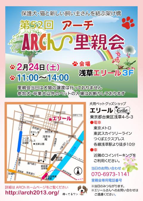 ARCh-satooyakai-52-1.jpg