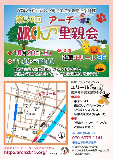 ARCh-satooyakai-59-1.jpg
