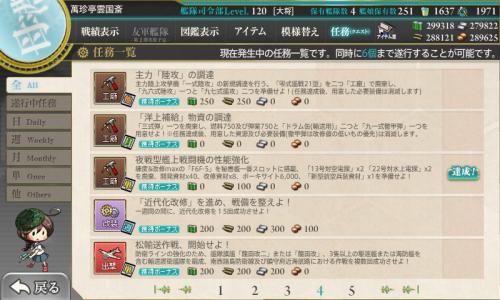 KanColle-180124-01063535.png