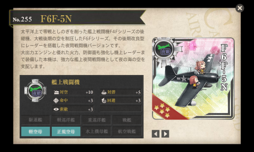 KanColle-180124-01095611.png