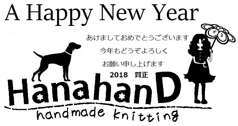手編み雑貨 HanahanD 新年のごあいさつ