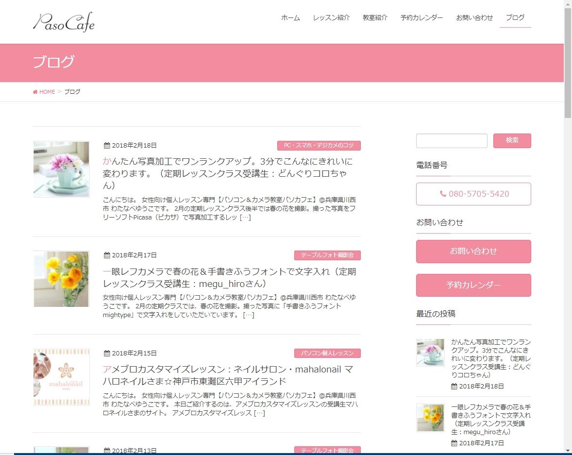 新しいパソカフェブログ