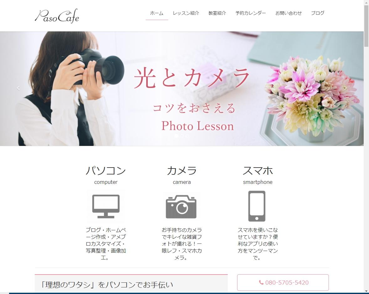 新しいパソカフェホームページ