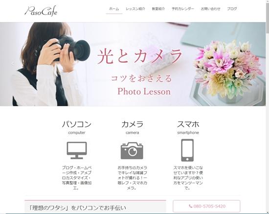 女性向け個人レッスン専門パソコン&カメラ教室 PasoCafe(パソカフェ) 川西・大阪・宝塚