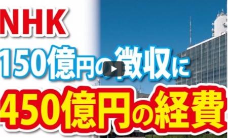 【動画】NHK、150億を徴収するために、450億円の経費 [嫌韓ちゃんねる ~日本の未来のために~ 記事No18818