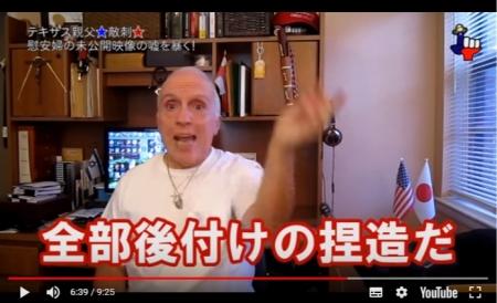 【テキサス親父】ソウル市とソウル大の慰安婦の未公開映像の嘘を暴く!「この、嘘つき!」 [嫌韓ちゃんねる ~日本の未来のために~ 記事No19081