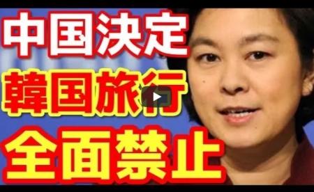 【動画】中国山東省が2018年1月1日より韓国団体旅行を全面禁止を発表!!『その驚くべき理由は??』 [嫌韓ちゃんねる ~日本の未来のために~ 記事No19116