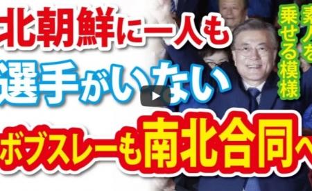 【動画】選手が1人もいないボブスレーも南北合同へ????? [嫌韓ちゃんねる ~日本の未来のために~ 記事No19130