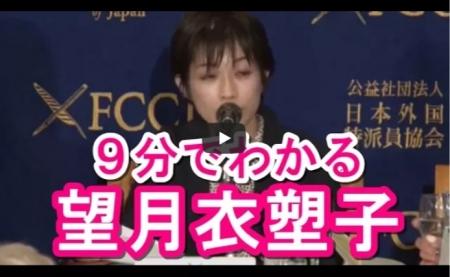 【動画】あの望月衣塑子が9分でよくわかる動画を是非ご覧ください。Get out! Isoko Mochizuki [嫌韓ちゃんねる ~日本の未来のために~ 記事No19148