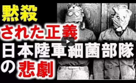 【動画】黒い太陽731部隊の真実_ NHKが捏造する石井四朗細菌部隊の元部隊員の証言 [嫌韓ちゃんねる ~日本の未来のために~ 記事No19177