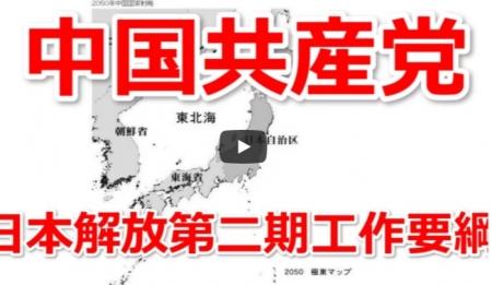 【動画】日本解放第二期工作要綱 音声Ver 表面化した中国の日本侵略計画 [嫌韓ちゃんねる ~日本の未来のために~ 記事No19202