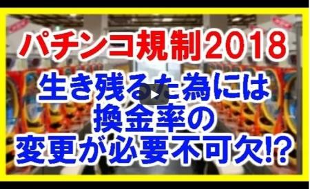 【動画】パチンコ規制2018「パチンコ店が生き残るには交換率の変更が必要! 」 [嫌韓ちゃんねる ~日本の未来のために~ 記事No19241