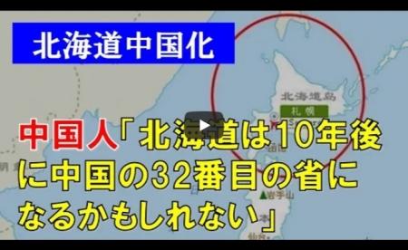 【動画】中国人「北海道は10年後に中国の32番目の省になるかもしれない」 [嫌韓ちゃんねる ~日本の未来のために~ 記事No19266