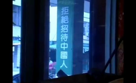 【動画】中国人観光客を拒否!-日本人も必見の台湾人の気骨 [嫌韓ちゃんねる ~日本の未来のために~ 記事No19302