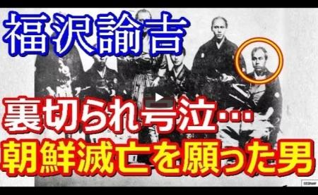 【動画】福沢諭吉が【朝鮮滅亡】を願った真実に韓国人が絶句!嘘のようで本当の歴史。 [嫌韓ちゃんねる ~日本の未来のために~ 記事No19315