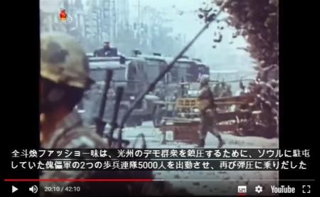 【動画】軍事ファッショ一味に反対する光州人民抗争 [嫌韓ちゃんねる ~日本の未来のために~ 記事No19318