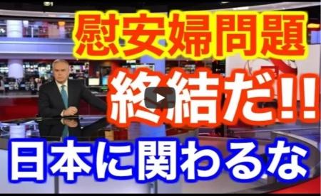 【動画】英BBCが誰も報じなかった慰安婦の真実を世界一斉報道。それを聞いた韓国が一瞬で凍りつく[嫌韓ちゃんねる ~日本の未来のために~ 記事No19352