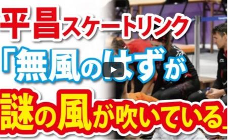 【動画】平昌五輪、無風のはずのスケートリンクに謎の風 日本選手が証言 [嫌韓ちゃんねる ~日本の未来のために~ 記事No19367