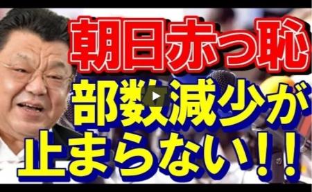 【動画】朝日新聞嘘バレバレで赤っ恥!発行部数の減少が止まらない!! [嫌韓ちゃんねる ~日本の未来のために~ 記事No19425