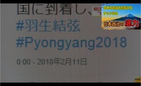 【動画】朝日、公式ツイッターに「Pyongyang2018(ピョンヤン)」と書いてしまう [嫌韓ちゃんねる ~日本の未来のために~ 記事No19443