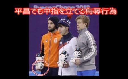 【動画】韓国人に激怒したオランダ人選手が五輪中にまさかの反韓運動!メダル剥奪覚悟の行動に韓国中から批判殺到! [嫌韓ちゃんねる ~日本の未来のために~ 記事No19458