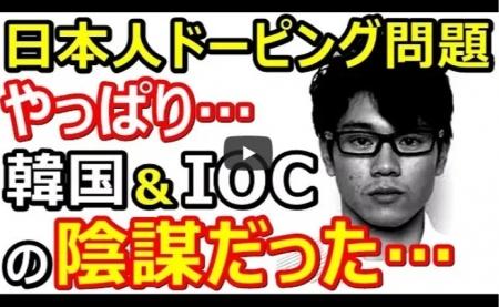 【動画】日本人選手ドーピング疑惑は「韓国とIOC」による陰謀!?韓国必死の工作→どう考えても辻褄が合わない事が発覚 [嫌韓ちゃんねる ~日本の未来のために~ 記事No19474