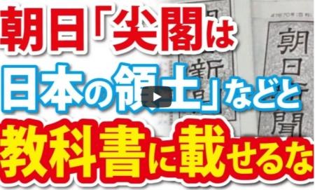 【動画】朝日、偏った見方を教科書に記載することに賛成できない [嫌韓ちゃんねる ~日本の未来のために~ 記事No19487