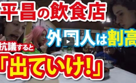 【動画】平昌の大衆食堂 外国人にだけ値段が高い別メニュー [嫌韓ちゃんねる ~日本の未来のために~ 記事No19564