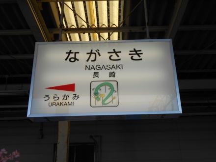 はんきゅ~の九州遠征 その4 そうだ、長崎、いこう(唐突)