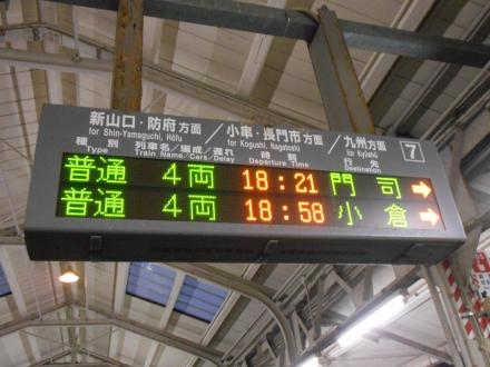 はんきゅ~の九州遠征 その6 めかりと下関とバスの忘れ物