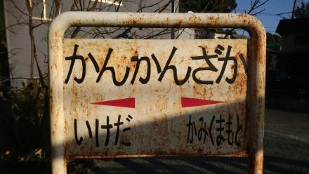 はんきゅ~の九州遠征 その3 やませみ・かわせみとくまでんに乗るっ