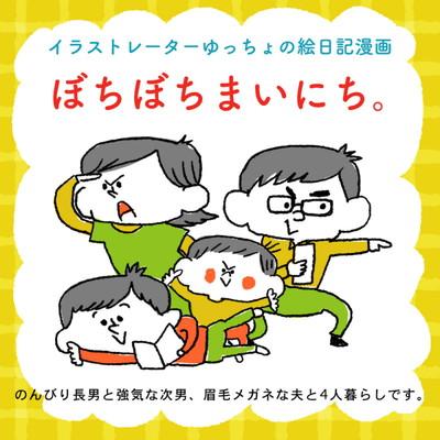 ゆっちょ21 (8)