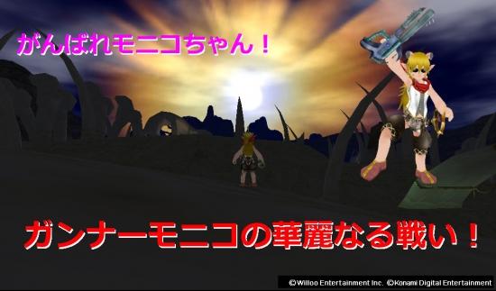 MoE_モニコちゃんの戦い