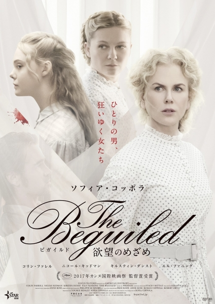 『The Beguiledビガイルド欲望のめざめ』第二弾ポスター