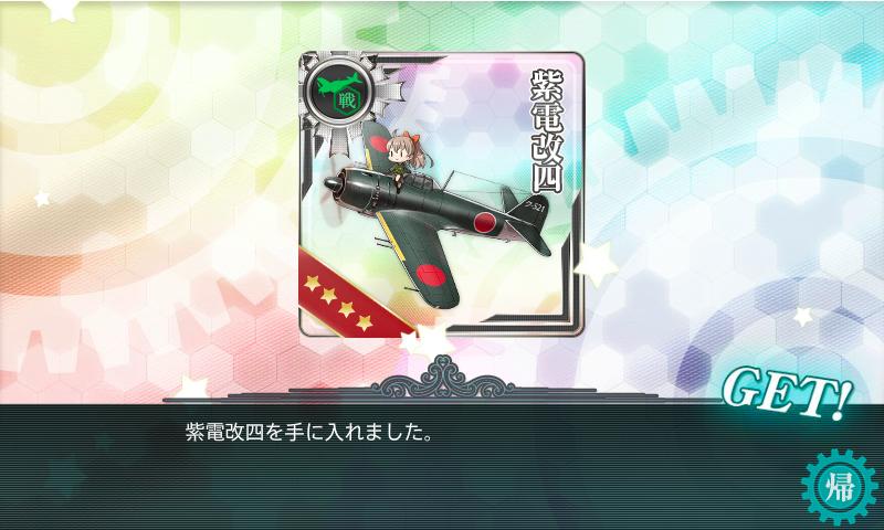 17秋E-4報酬「紫電改四」