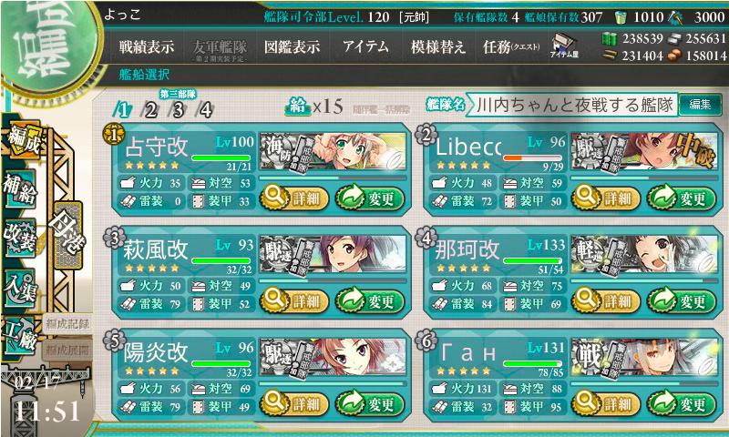 18冬E-1攻略艦隊