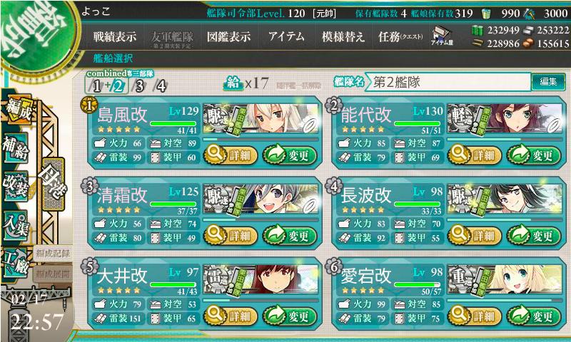 18冬E-2第二艦隊