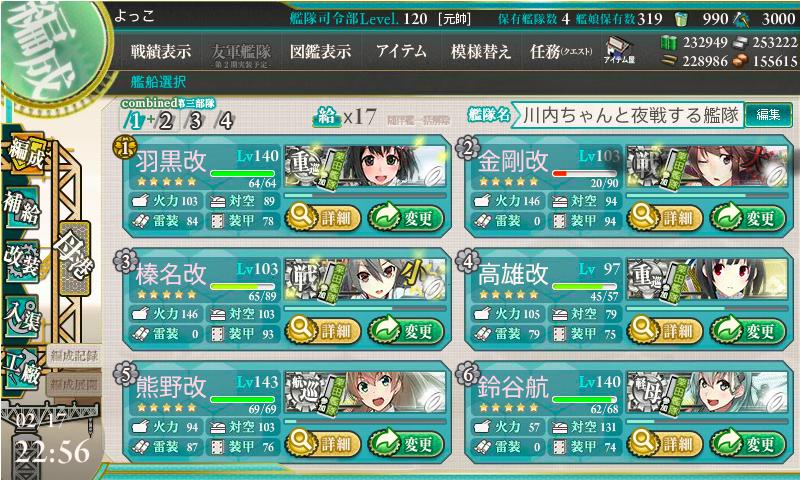 18冬E-2第一艦隊