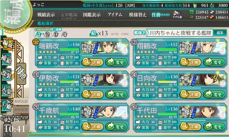 18冬E-3第一艦隊