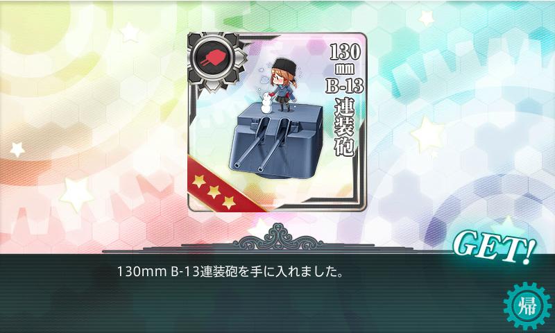 18冬E-4報酬「130mmB-13砲」