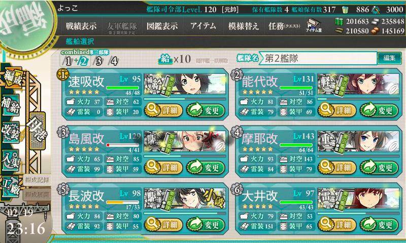 18冬E-4第二艦隊