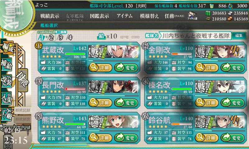 18冬E-4第一艦隊