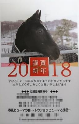 年賀状2018(修正)