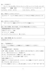 はるまちキッチンブログ自己紹介廣瀬_20170730214123-1